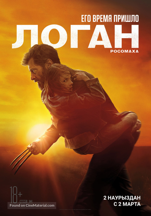 Logan - Kazakh Movie Poster