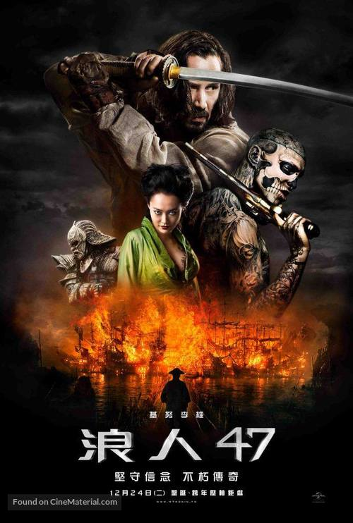 47 Ronin - Taiwanese Movie Poster