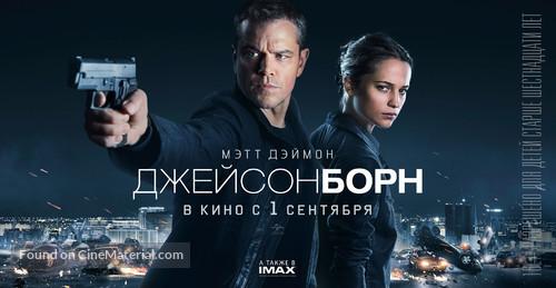 Jason Bourne - Russian Movie Poster