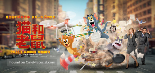 Tom and Jerry - Chinese Movie Poster