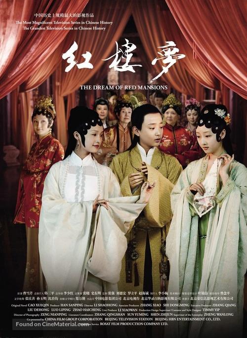 """""""Hong lou meng"""" - Chinese Movie Poster"""