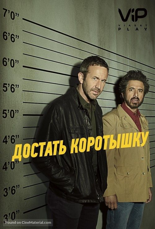 """""""Get Shorty"""" - Russian Movie Poster"""
