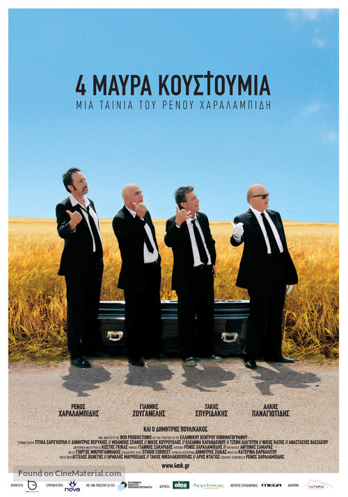 4 mavra kostoumia - Greek Movie Poster