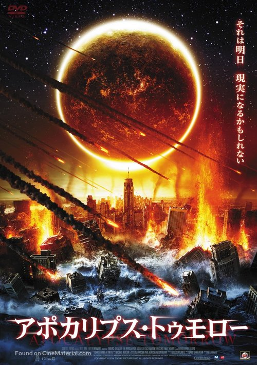 zodiac signs of the apocalypse japanese movie poster