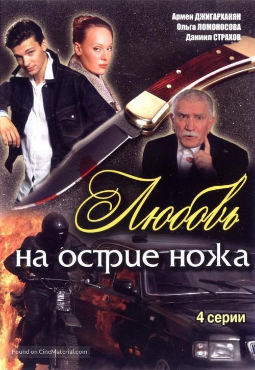 """""""Lyubov na ostrie nozha"""" - Russian DVD cover"""